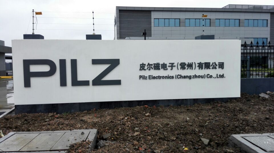 German Pilz Electronics  Factory ( China)